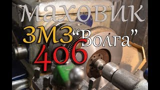 Маховик Волга ЗМЗ 406/flywheel wear