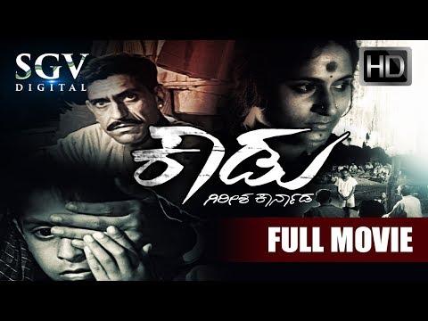 Kaadu -  ಕಾಡು   Kannada Full HD Movie   National Award Kannada  Movies   Girish Karnad, Amrish Puri