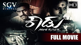 Kaadu -  ಕಾಡು | Kannada Full HD Movie | National Award Kannada  Movies | Girish Karnad, Amrish Puri