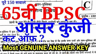 BPSC 65th MOST GENUINE ANSWER KEY PT PRE FULL ANALYSIS CUTOFF solution previous year question paper