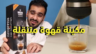 الة قهوة متنقلة نانوبريسو - wacaco nanopresso