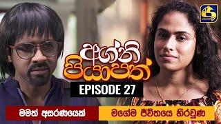 Agni Piyapath Episode 27 || අග්නි පියාපත්  ||  15th September 2020 Thumbnail