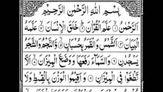 Qari Mohammed Qasim Ansari sb (RAH) khutbah e  Juma translation of surah Ar-Rahman