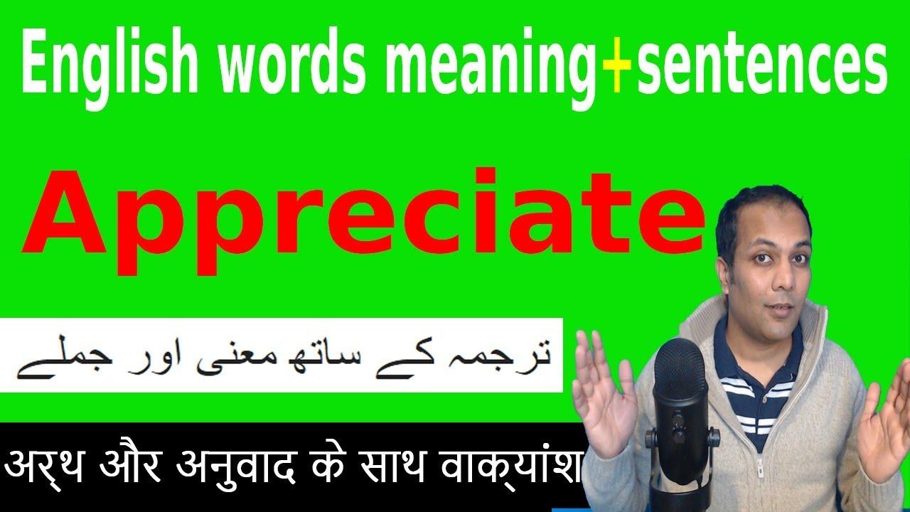Praising means hindi