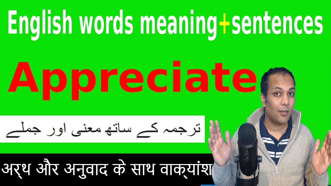 appreciate meaning in hindi
