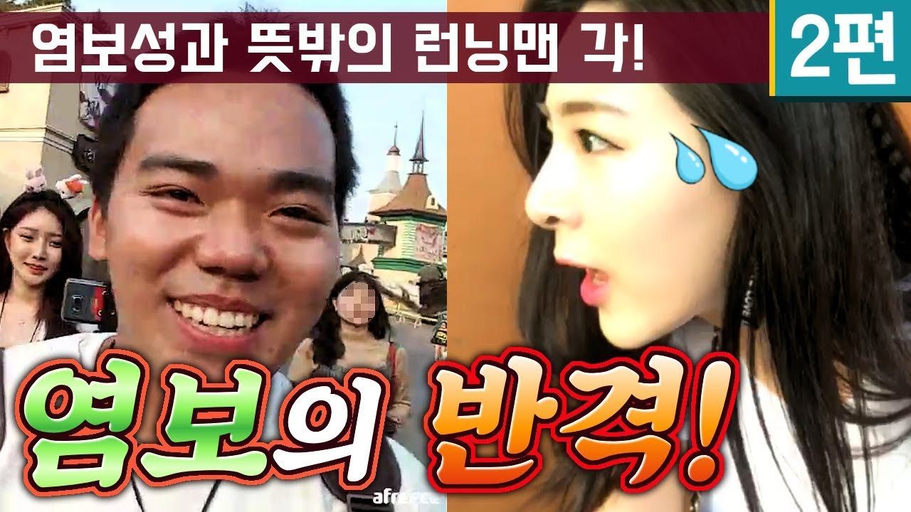 BJ육덕녀☆ 2편 - 염보성의 반격!ㅋㅋ(with.예븐X박가을X뚜란)