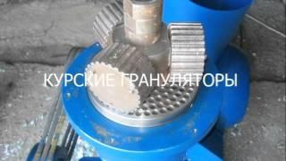 Грануляторы с доставкой в Белгород(, 2015-11-14T11:44:29.000Z)