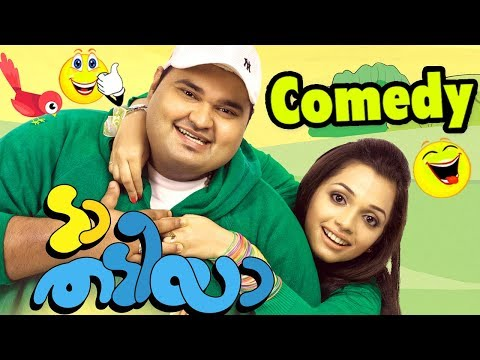 Latest Malayalam Comedy 2017 | Da Thadiya Comedy Scenes | Nivin Pauly | Sreenath Bhasi | Vinay Forrt