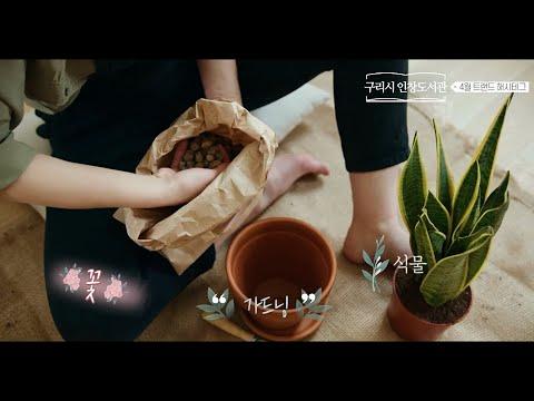[구리, 시민행복특별시] 인창도서관 4월 트렌드 해시테그 #가드닝  #꽃 #식물