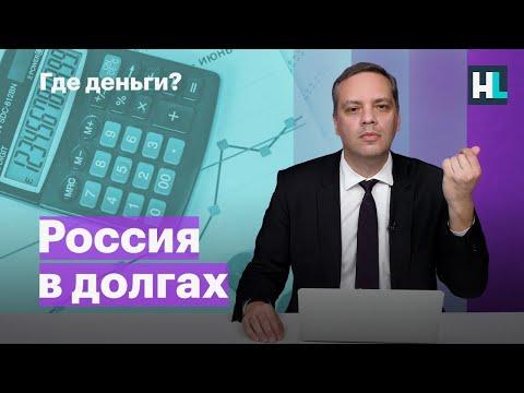 Россия в долгах