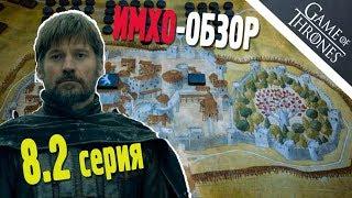 Игра Престолов - 2 эпизод - ИМХО ОБЗОР
