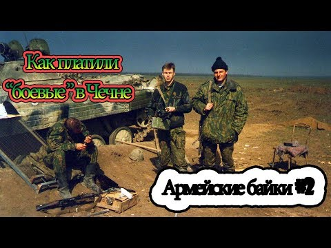 "Армейские байки #2. Как платили ""боевые"" в Чечне"