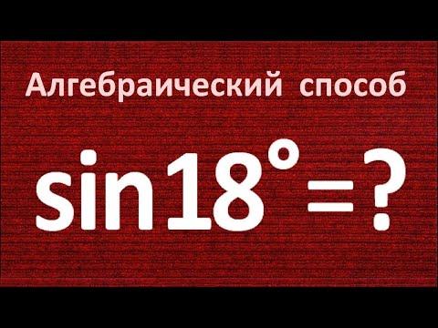 Как находить Sin18°