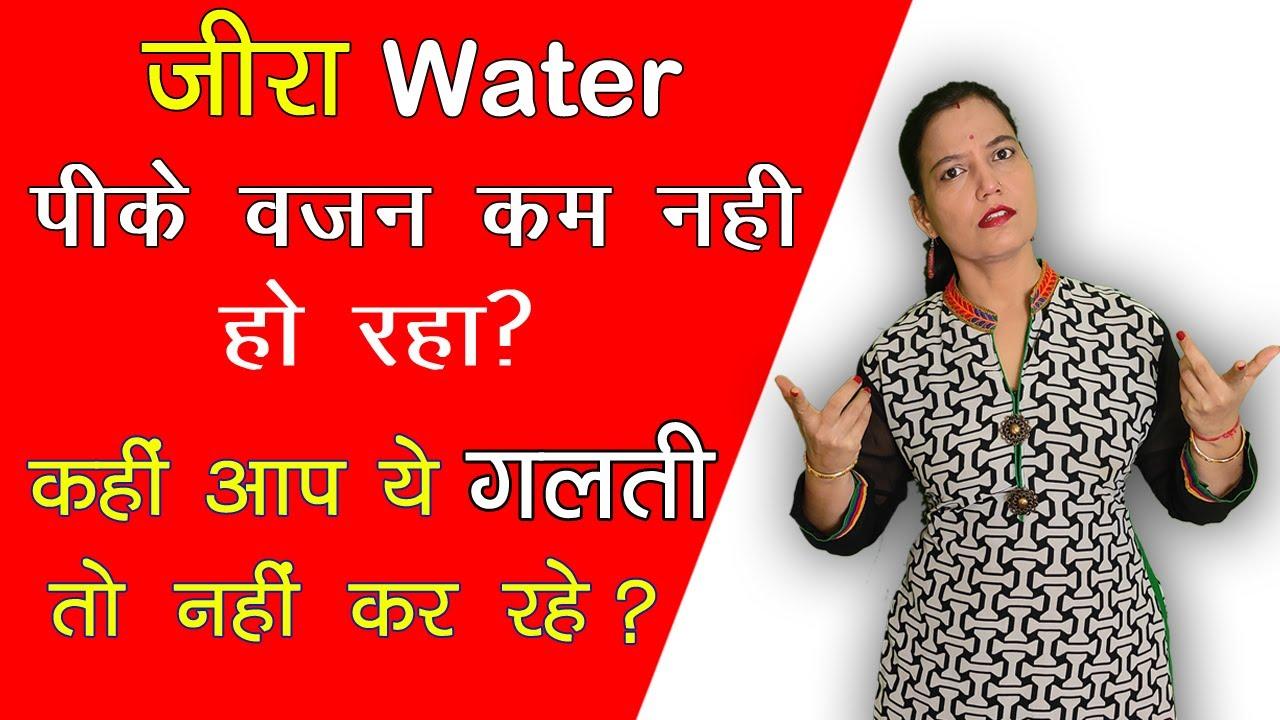 जीरा water पीके weight कम क्यों नहीं हो रहा? Jeera water Mistakes for weight loss