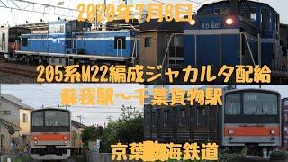 2020年7月8日205系 M22編成「ジャカルタ配給」京葉臨海線にて