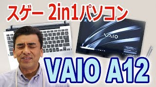 NEWモデルVAIOが発表!!  VAIO A12 店長、触ってきました!! レビュー動画