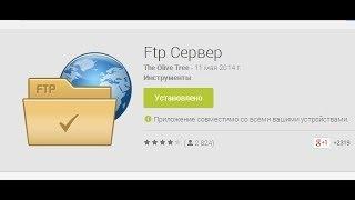 Как по WiFi передать файлы с компьютера на смартфон