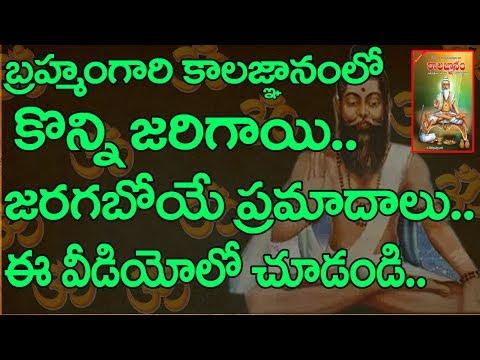 Brahmam Gari Kalagnanam -బ్రహ్మంగారి కాలజ్ఞానంలో జరిగే ప్రమాదాలు ఇవే | Brahmam Gari Kalagnanam Facts