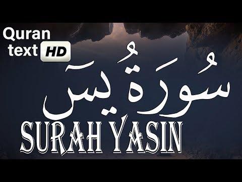 سورة-يس-كامله-💚-قران-كريم💚-بصوت-جميل-جدا-جدا-surat-yasin-with-arabic-text-hd