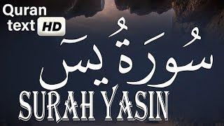 سورة يس كامله 💚 قران كريم💚 بصوت جميل جدا جدا surat yasin with Arabic text HD