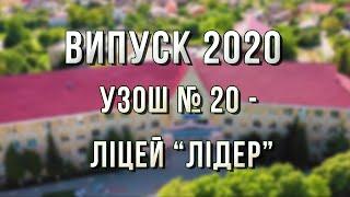 Випуск 2020 УЗОШ №20 - проза