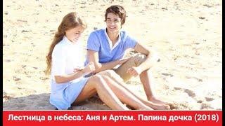 Лестница в небеса I Аня и Артем I Папина дочка (2018)