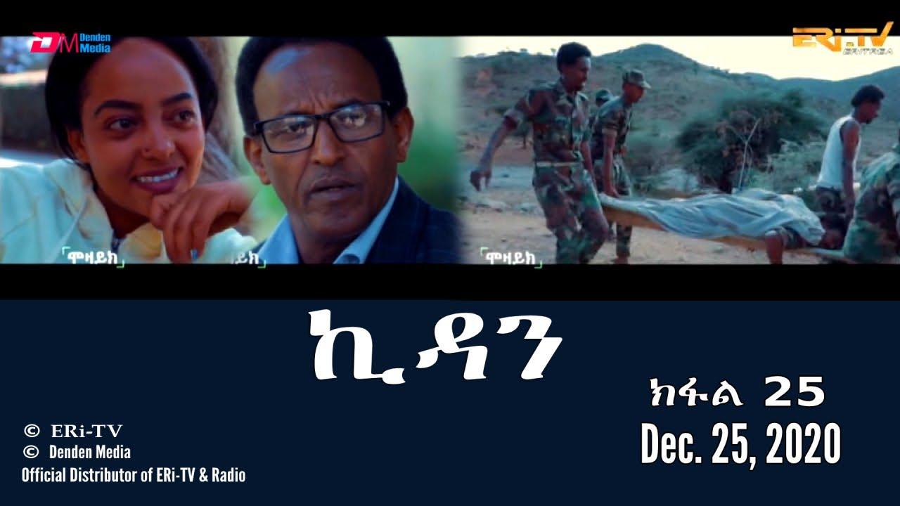 Download ኪዳን - ተኸታታሊት ፊልም  - ክፋል 25 - Kidan (Part 25), Eri-TV Drama Series, December 13, 2020