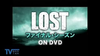 LOST シーズン6 第15話