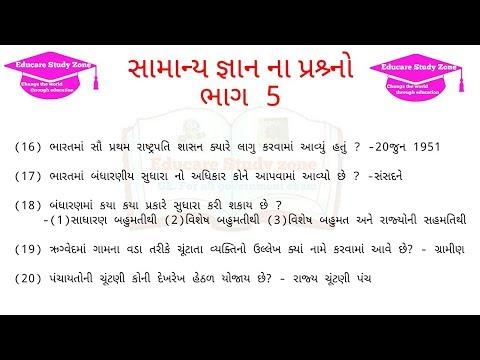 M Imp General knowledge for all government exam સામાન્ય જ્ઞાન ના પ્રશ્ર્નો ભાગ 5 gk For gujarat exam