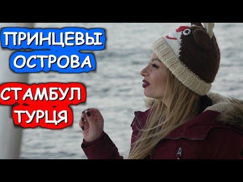 ТУРЦИЯ 2019, СТАМБУЛ. ЦЕНЫ. ПРИНЦЕВЫ ОСТРОВА. ОСТРОВ КОШЕК, БЮЮКАДА. PRINCES ' ISLANDS, TURKEY.