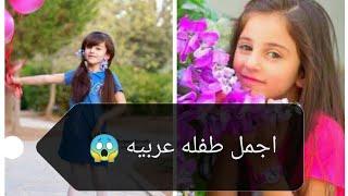 أجمل طفلة في قناة كراميش زينة وسيم 😘😘