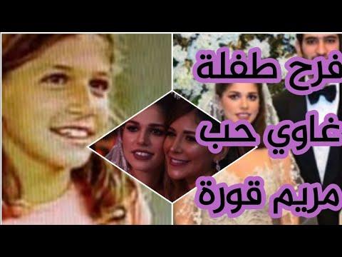 حفل زفاف مريم قورة طفلة فيلم غاوي حب ومجموعة من النجوم وقام