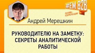 #EMB2B: Руководителю на заметку: секреты аналитической работы. Андрей Мерешкин(, 2014-04-28T13:36:27.000Z)