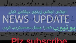Pak Army Changes 2018 پاکستانی فوج میں بڑی تبدیلی ماہر نجوم نے بتا دیا