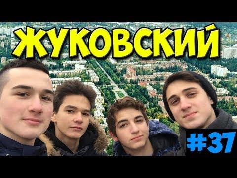 OSC #37! Поездка в ЖУКОВСКИЙ! Город ПОДМОСКОВЬЯ попал под РЕВИЗОРРО!