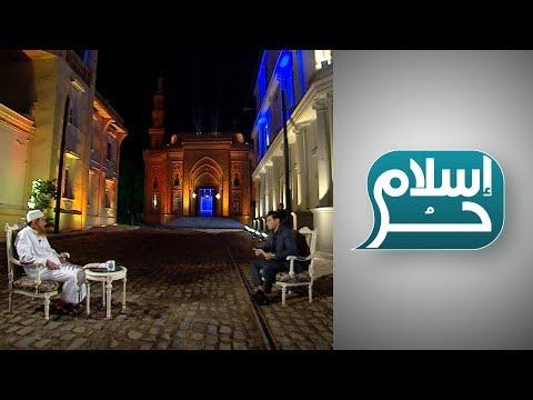 إسلام بحيري يسأل الشيخ محمود عامر: هل يحزن السلفيون في يوم عاشوراء؟  - 03:57-2019 / 12 / 5