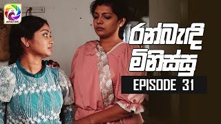 Ran Bandi Minissu Episode 31 || 28th May 2019 Thumbnail