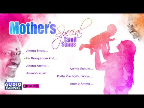 Mothers Day Special | Amma Songs | Audio Jukebox | Mother Songs | Ilayaraja | SPB | Music Master