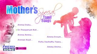 Mothers Day Special Amma Songs Audio Jukebox Mother Songs Ilayaraja SPB Music Master