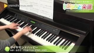 わか・ふうり・すなお from STAR☆ANIS - ダイヤモンドハッピー
