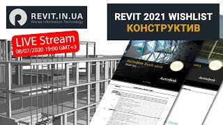 Revit  N UA Stream 202010010 - Пожелания к конструкциям Revit