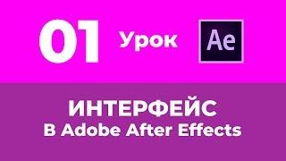 Базовый Курс Adobe After Effects. Интерфейс. Урок №1.