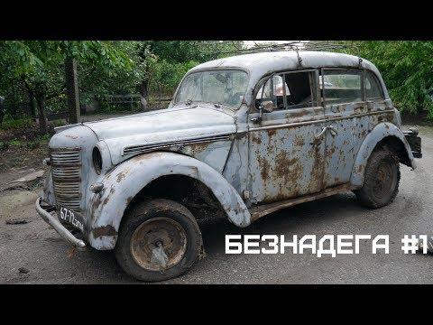 ОЖИВЛЕНИЕ МЕРТВЕЦА - Москвич 401 #1 - Видео онлайн
