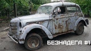 ОЖИВЛЕНИЕ МЕРТВЕЦА - Москвич 401 #1