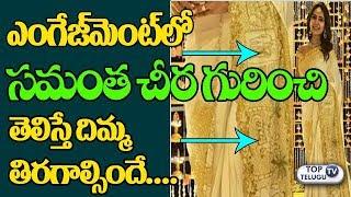 Samantha Engagement Saree SECRETS   Whole Story OF LOVE in ONE SAREE   Naga Chaitanya   TopTeluguTV