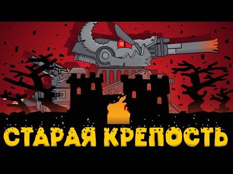 Старая Крепость : Финал сезона - Мультики про танки