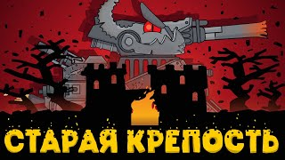 The old fortification. The final episode of the season.Cartoons about tanks