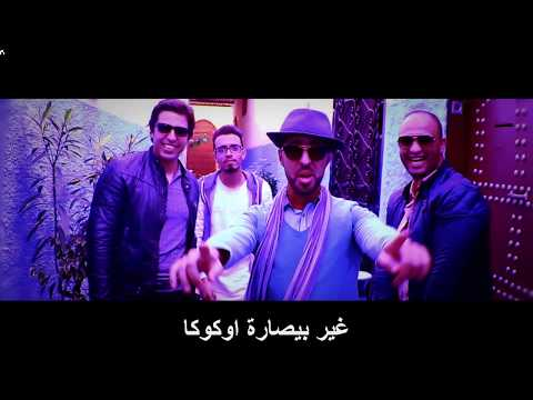Bailando Enrique Iglesias  النسخة المغاربية  BIG SHIFT ft. KHALID SHERIFF et REMIX 36
