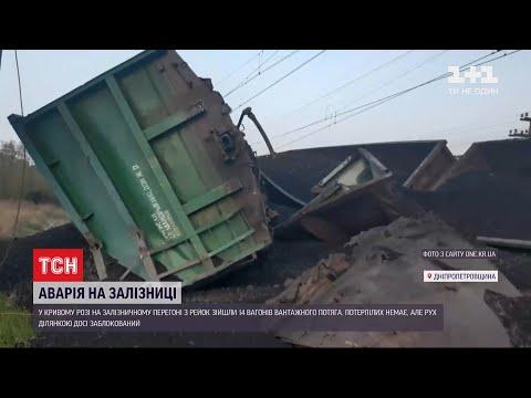 ТСН: Залізнична аварія: у Кривому Розі 14 вагонів товарного потяга зійшли з рейок під час руху