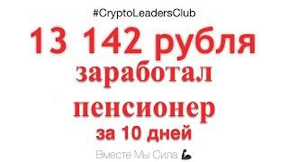 13 142 руб за 10 дней - Безрисковый Заработок в Интернете Сможет даже Пенсионер